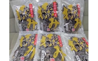 017 乾燥キクラゲ80g×6袋