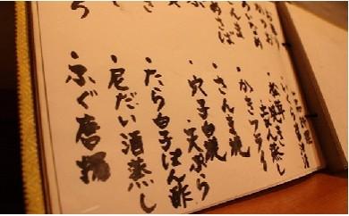 D0005 季節郷土料理の店・胡蝶 お食事券B