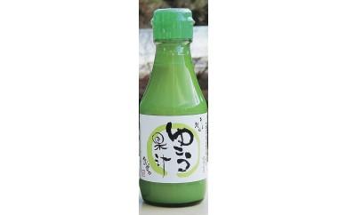 Y57-ゆこう果汁