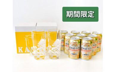 No.026 一番搾り北海道づくり 北海道千歳工場限定醸造350ml×9缶&ジョッキ2個セット / キリン ビール 限定 北海道 人気