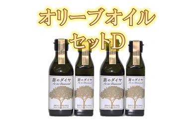 【D-4】「蒼のダイヤ」オリーブオイルセットD
