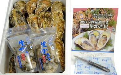 [№5930-0033]湧別町サロマ湖産 殻付き牡蠣70個前後+むき身セットB