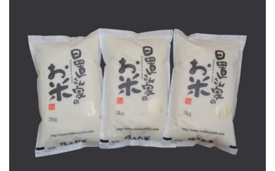 134.【H29年 秋発送開始】日置さん家の木村式自然栽培米(きぬむすめ)-無洗米