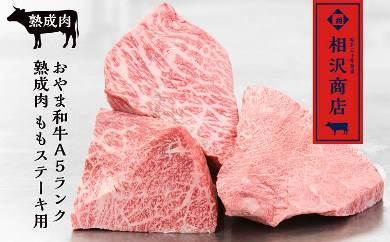 【C050】【熟成肉】【最上級A5ランク和牛熟成肉】モモ肉ステーキ用600g(200g×3枚)【80pt】