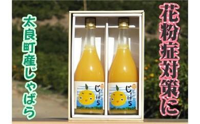 B-4 太良町産じゃばらストレート果汁