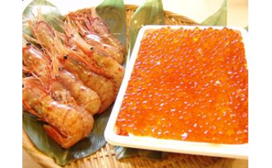 オスボタン蝦・イクラ醤油漬170gセット(冷凍)[426901]
