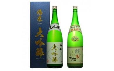 F-003 大吟醸・特別純米酒「福来」1.8L×2本詰合せ