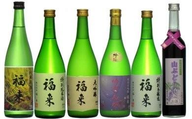 H-003 「福来」飲み比べリキュール入りセット