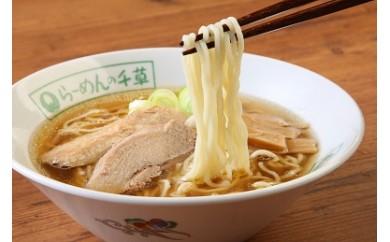 D-013 「らーめんの千草」お持ち帰りセット(3食×2セット入り)
