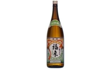 B-011 手づくり本醸造福来1.8L