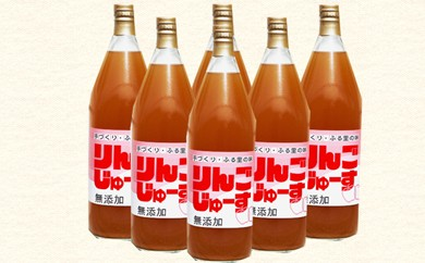 30-A56 手づくりふる里の味 無添加りんごジュース