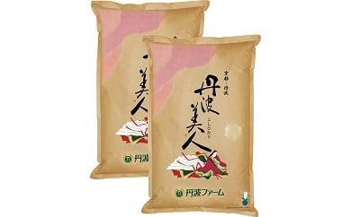 AQ14 京都府産コシヒカリ 丹波美人 白米 5kg×2袋【15000pt】
