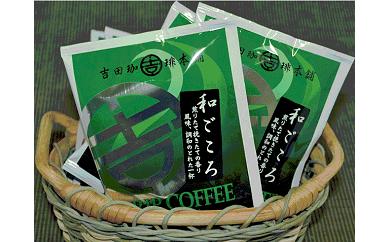 D-106 【ドリップコーヒー】和ごころブレンド100袋