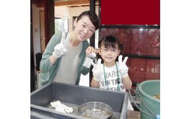 B7 東松山市化石と自然の体験館優待券【3名分】