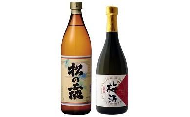AA37 「松の露」芋焼酎・梅酒セット
