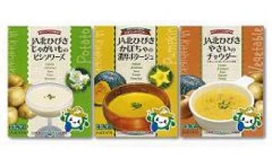 A156 【数量・期間限定】JA北ひびきオリジナルスープ3種セット