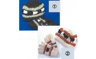 C253 【期間限定】羊柄手編み帽子と手袋のセット