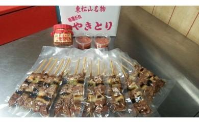 C9 東松山名物やきとりと味噌だれセット