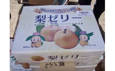 B1 東松山市産なしピューレ使用 梨ゼリー贈答用