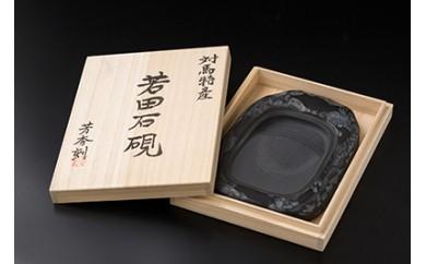 F-001 若田石硯