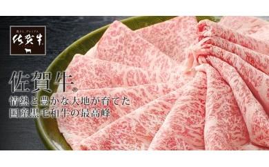 M005 (豪華一家族分)商標登録商品!佐賀牛白しゃぶ(A5ランク佐賀牛ロース400g×2P)と極上温泉湯豆腐