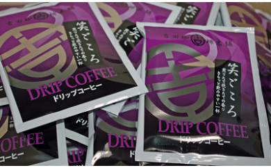 D-109 【ドリップコーヒー】笑ごころブレンド300袋入り