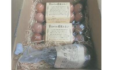 A101 【数量・期間限定】昔ながらの庭先卵とスモークチキン