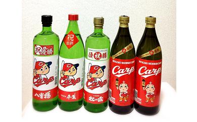 BB49 日南焼酎カープラベルセット