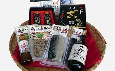 【18081】天然本まぐろ魚醬ギフト海産物詰め合せ