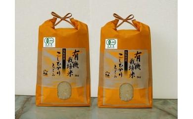 【18223】鳥取県産 有機栽培米こしひかり10㎏(2018年産)