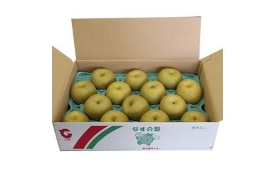 幸水梨1箱(12個~14個)