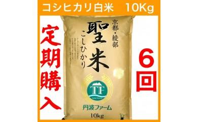 AQ11 年間定期便6回コース 京都府産コシヒカリ 白米10kg【90000pt】
