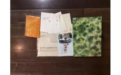AT01 黒谷和紙便箋セット 箱入り【20000pt】