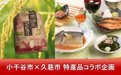 【K2901】魚沼産コシヒカリ&海の幸セット