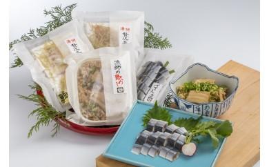 SA-① 尾鷲郷土料理まるごとセット