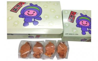 [№5687-0121]アッピー人形焼 48個セット