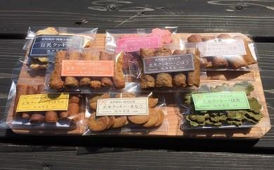 010-026 クッキー詰め合わせセット