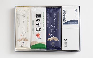 【B2905】魚沼産無添加そば・そば茶セット