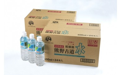 OM-② 熊野古道水500ml×48本