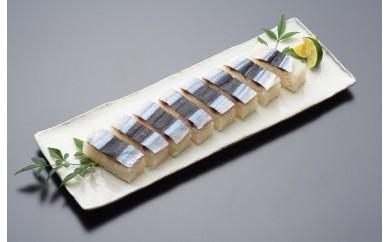 KS-① さんま寿司4本セット