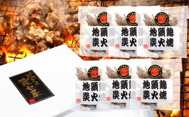 [№5809-1323]宮崎地鶏セット 6パック