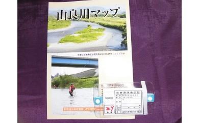 AM04 由良川漁協・年間遊漁券【35000pt】