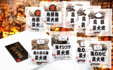[№5809-1325]宮崎地鶏セット 9パック