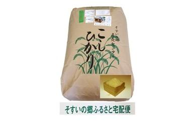 【平成28年産】そすいのミネラル米27kg(そすいの郷特別栽培米)
