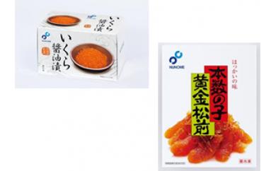布目 本数の子黄金松前・いくら醤油漬け2本セット[290150]