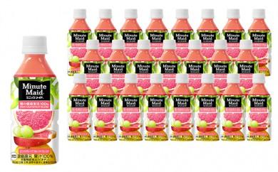 [№5664-0065]PET350mlミニッツメイド朝の健康果実ピンクグレープフルーツ
