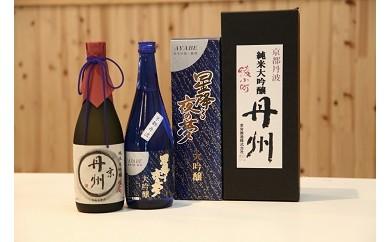 AA04 純米大吟醸「丹州」・大吟醸「星降る夜の夢」セット【30000pt】