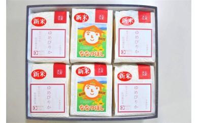 【真空パック】「ゆめぴりか4個&ななつぼし2個」食べ比べセット