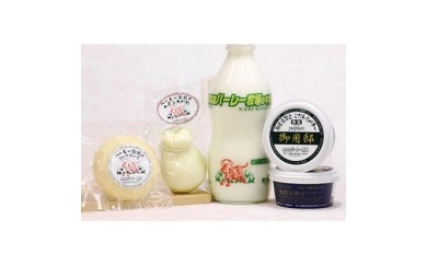 ハーレー牧場の乳製品まきばセット【2】