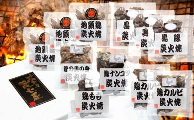 [№5809-1326]宮崎地鶏セット 11パック